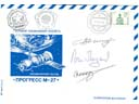 # fc308 Progress M-27 cover flown on MIR