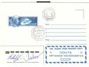# fc224a Soyuz TM-11 flown Cosmonaut Mail cover
