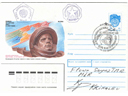 # fc224b Soyuz TM-12/MIR-9 flown cover