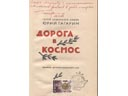 # vstk105 Autographed by Yuri Gagarin `Road to Cosmos` book - Click Image to Close