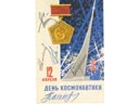 # vstk116 1966 card signed by five Vostok cosmonauts