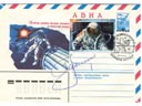 # vskhd142 15 years First space walk anniversary Leonov signed cover - Click Image to Close
