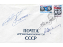 # cspc603 Soyuz-14/Soyuz-15 teams signed cover