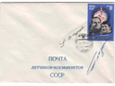 # cspc606 Soyuz-24/Salyut-5 team signed cover