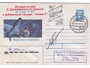 # cspc700 Soyuz T-13/Salyut-7 rescue mission crew signed cover