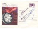 # acc115 Soyuz-9 Nikolayev-Sevasyanov plus Tereshkova signed covers