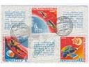 # ast125 A.Nikolayev (Vostok-3) signed 1968 stamps - Click Image to Close