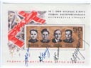 # ast205 Soyuz-4/5 teams signed 1969 stamp
