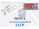 # buca200 Apollo (ASTP) back up astronauts signed cover