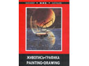 # eb098 Leonov signed Cosmonautics Museum Space Art Catalog