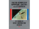 # eb100 S.P.Korolev Space Corporation Energia signed by cosmonauts books.