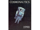 # hm126 Cosmonautics 1990 autographed book - Click Image to Close