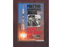 # eb131 Rocket and Space Era autographed book