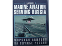 # eb150 Cosmonaut Viktor Afanasyev signed Naval Aviation book