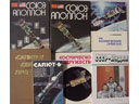 # rl109 Books devoyed Soyuz-Apollo (ASTP) and Intercosmos program