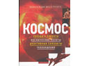 # cb251 From library of cosmonaut A.Poleshuk `Cosmos` book