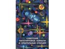 # cb150 From A.Leonov library `Soviet manned ships and orbital stations` book