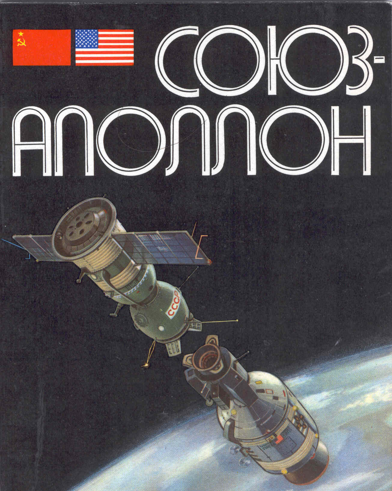 # cb101 Soyuz-Apollo book signed by Alexei Leonov and autor