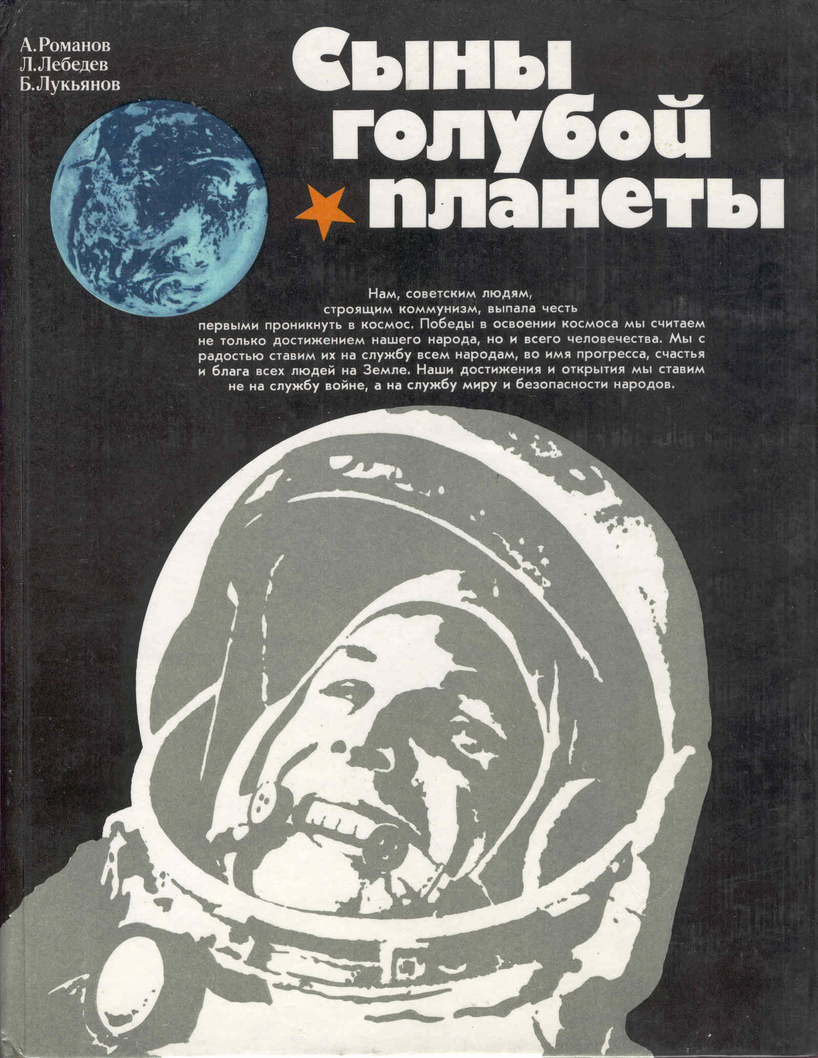 # cb165 13 cosmonauts autographed book `Sons of the Blue Planet`
