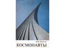 # cb170 Cosmonauts book autographed by autor and 7 cosmonauts
