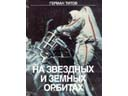 # cb180 G.Titov book autographed by 7 cosmonauts - Click Image to Close