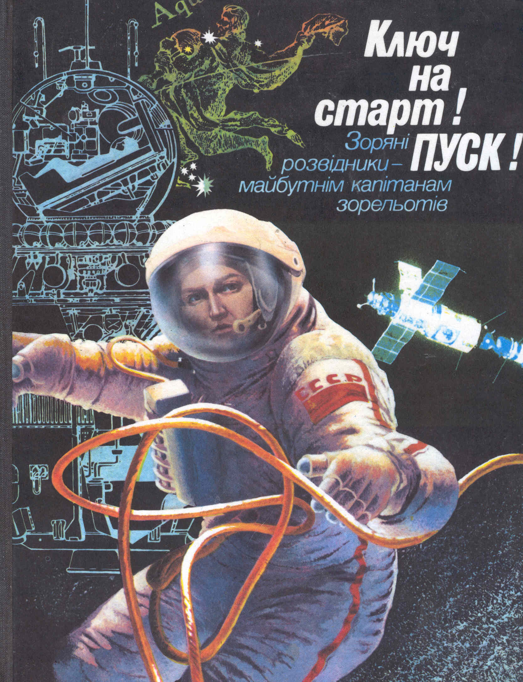# cb185 Cosmonaut V.Bikovskiy`s library book `Key to the start! Launch!`