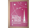 # gb165 Moon Race/rockets and people book of B.E.Chertok