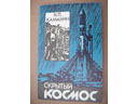 # gb166 Kamanin`s book `Secret Cosmos/ Space diaries of General Kamanin`