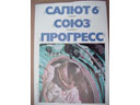 # gb190 Salyut-6/Soyuz/Progress book