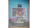 # gb195 Road to the stars/USSR-India flight book