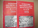 # gb209 Space Exploration in the USSR 1978 and 1980 annual books - Click Image to Close