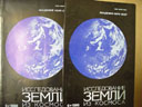 # gb215 Exploration of Earth from Cosmos scientific magazines