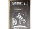# gb222 Cosmonautics And Astronomy brochure - Click Image to Close