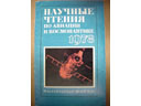 # gb230 Aviation and Cosmonautics Science Lections book