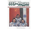 # gb197 Soyuz T-11 cosmonauts book `USSR-India at cosmos orbits`