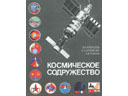 # gb198 Intersosmos-Space cooperation book