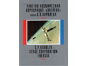 # mb100 S.P.Korolev Space Corporation Energia book.
