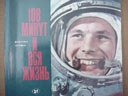 # mb110 108 Minutes and entire life/ Gagarin`s wife book