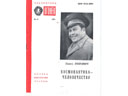 # mb118 Cosmonautics to mankind/Book dedicated cosmonaut-4 Pavel Popovich