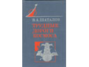 # mb121 Cosmonaut V.Shatalov book `Difficult ways of cosmos`