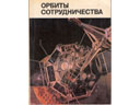 # mb128 Intercosmos Council `Orbits of Cooperation` book