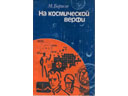 # mb136 ` At space dockyard` book about Moon vehicles