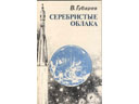 # mb137 `Silver clouds` V.Gubarev book