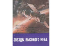 # mb099 Stars of High Sky book from Manakov library - Click Image to Close