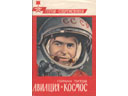 # cwa106 Cosmonaut G.Titov book `Aviation and Cosmos`
