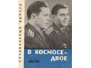 # cwa111 Cosmout Vostok-4 Pavel Popovich signed book