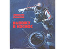 # cwa111 Cosmonaut A.Leonov book `I am entering the cosmos`