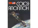 # cwa112 Cosmonaut A.Leonov `Soyuz-Apollo` signed/notared book.
