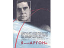# cwa116 Cosmonaut Beregovoy autographed book `I am `Argon` - Click Image to Close