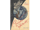 # cwa103 Soyuz-6/7/8 `First space squadron` cosmonauts signed book.